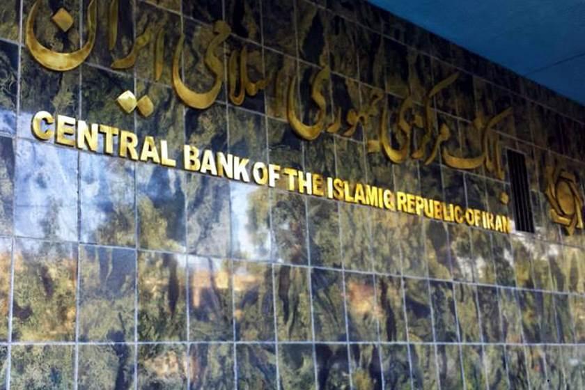 واجهة بنك إيران المركزي - أرشيفية