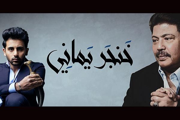أبو بكر سالم وفؤاد عبد الواحد