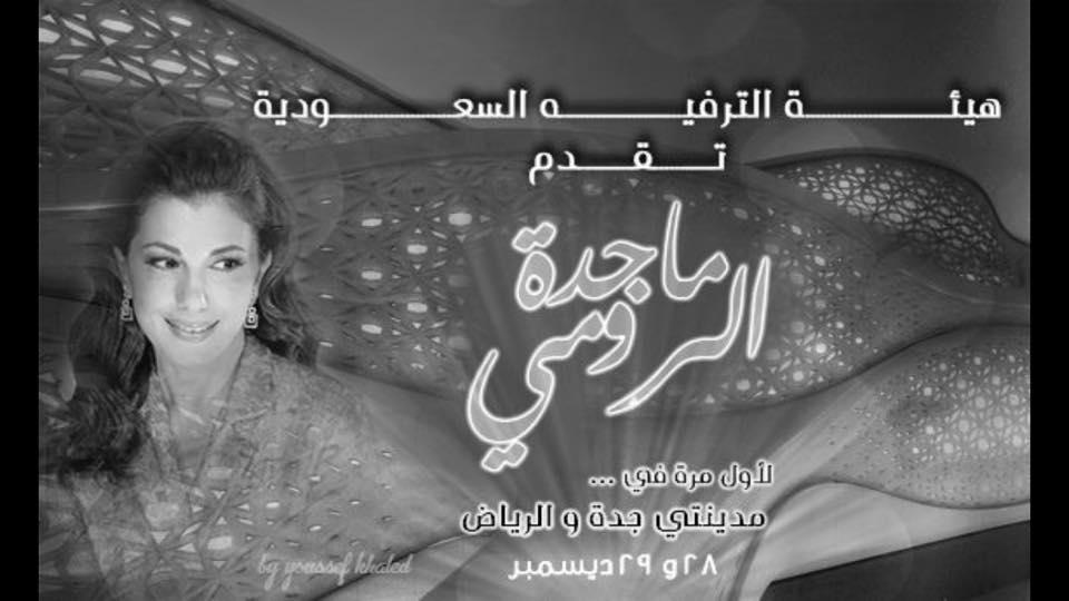 إعلان حفلي السيدة ماجدة الرومي في السعودية