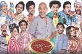 فرقة مسرح مصر
