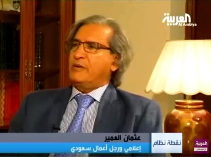 عثمان العمير ناشر