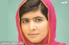 ملالا يوسف زاي