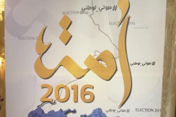 إنتخابات مجلس الأمة الكويتي ٢٠١٦