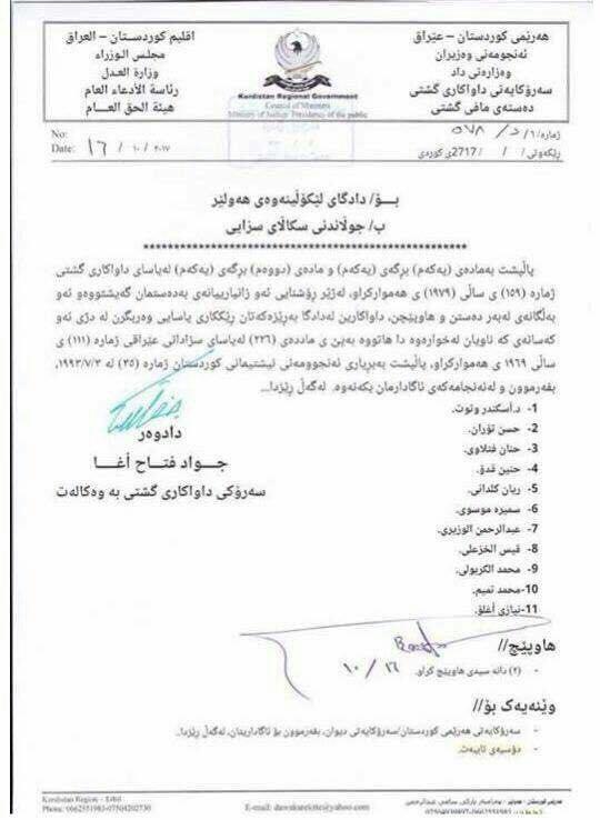 صورة للامر الاداري الصادر من سلطات اقليم كردستان بالقبض على نواب وقادة في الحشد