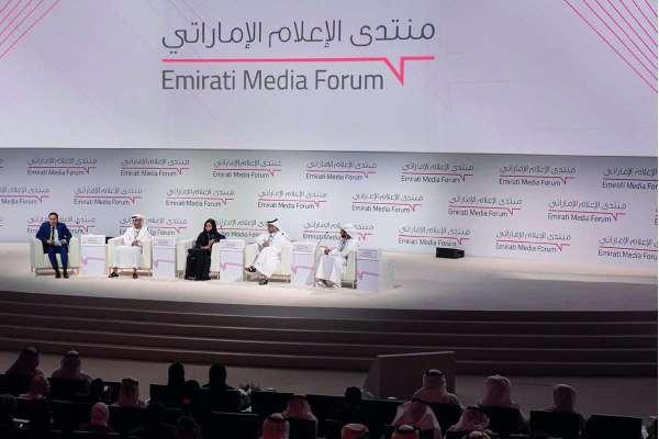 منتدى الاعلام الإماراتي