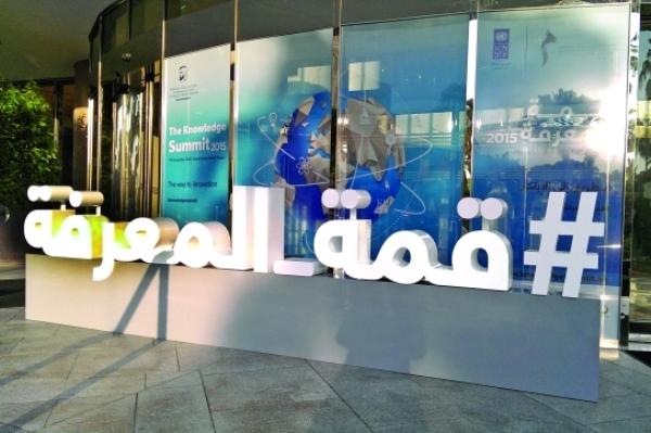 قمة المعرفة في مركز دبي التجاري العالمي