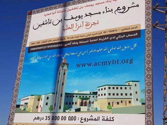 صورة متداولة لمشروع المسجد بأغادير