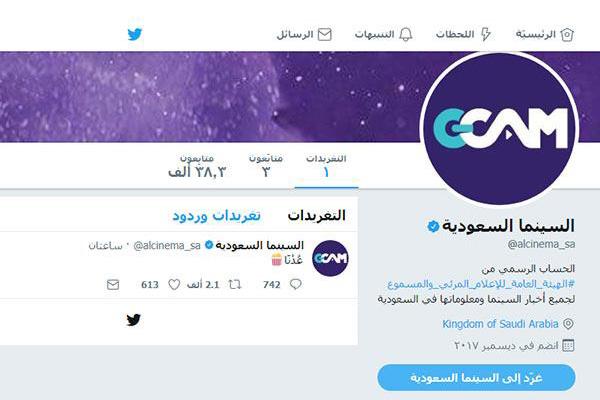 حساب السينما السعودية على تويتر