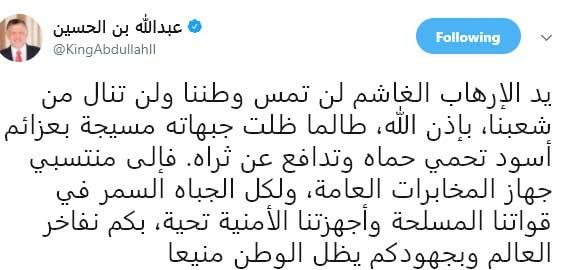 صورة تغريدة الملك على (تويتر)
