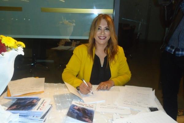 ماريا الشرقاوي أثناء حفل التوقيع