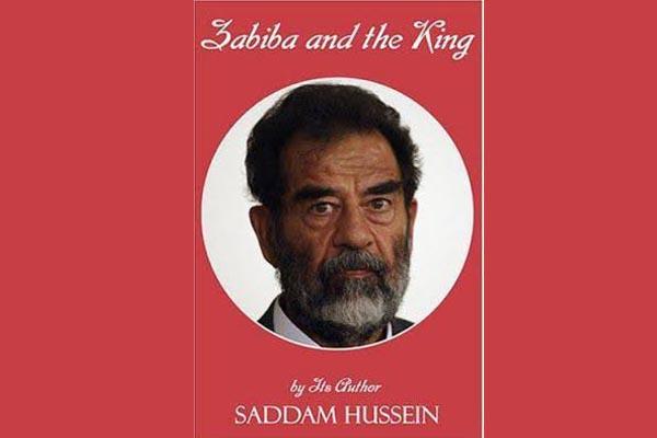 كتاب صدام حسين