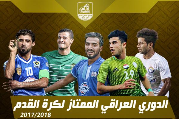 أكد اتحاد الكرة العراقي ان مباريات الدوري الممتاز ستقام بشكل مضغوط بواقع جولة واحدة كل أربعة أيام