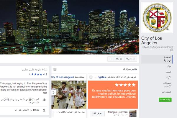 اتهمت وسائل اعلام فرنسية المدينة الأميركية بأنها دفعت أموالا لصالح شركات انترنت تقوم بتوفير