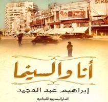 إبراهيم عبد المجيد يسرد سيرته مع السينما