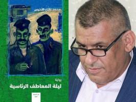 محمد غازي الأخرس يستحضر الخوف في رواية