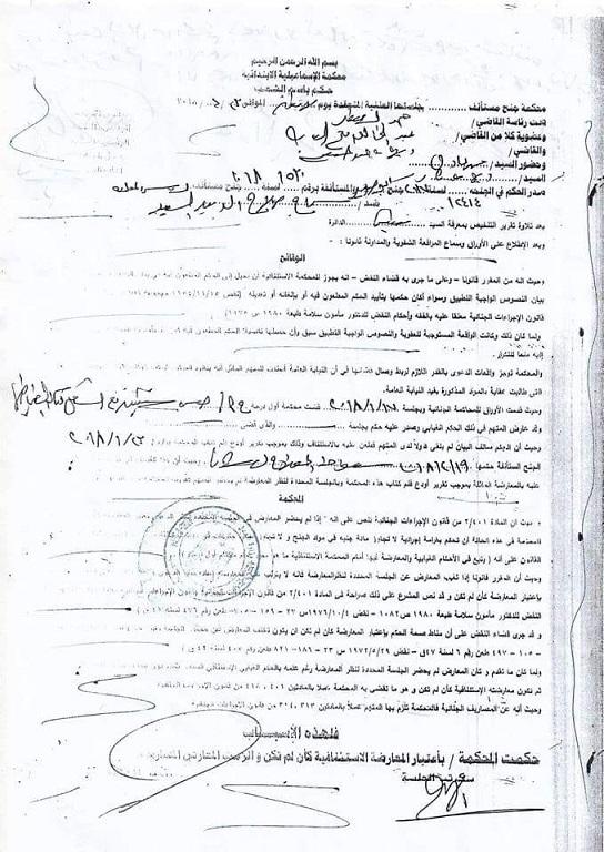 الحكم بالسجن على شاعرة مصرية سرقت قصيدة لشاعر عراقي