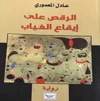 بين ثراء المتخيل السردي والواقعية السحرية بأسلوب عراقي