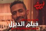 أحمد السبكي يُنهي أزمة إعلانات