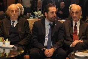 من اليمين إلى اليسار .. الزعماء اللبنانيون سمير جعجع وسعد الحريري ووليد جنبلاط