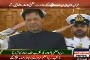 عمران خان خلال اداء اليمين الدستورية يوم السبت