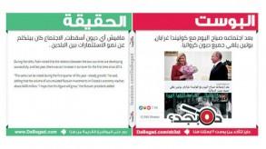 منصات عربية في مهمة تقييم مصداقية الخبر