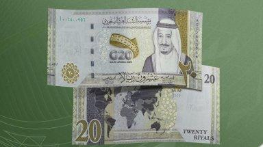 النقد السعودية تطرح فئة عشرين ريالاً