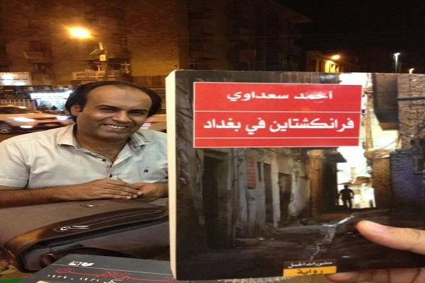 رواية فرانكشتاين في بغداد