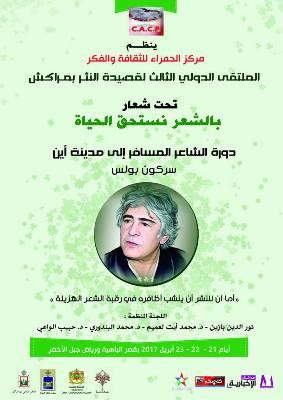 ملصق الملتقى الدولي لقصيدة النثر بمراكش في دورته الثالثة