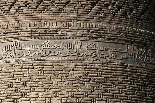 منارة كاليان (1127، بخارى، شريط كتابة في جذع المنارة، تفصيل.