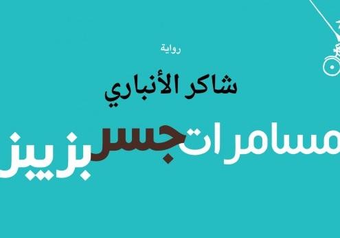 شاكر الأنباري. مسامرات جسر بزيبز. منشورات المتوسط 2017