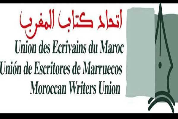 شعار اتحاد كتاب المغرب