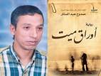 رواية أوراق ميت لممدوح عبد الستار