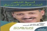 بيت الشعر المغربي ينظم أمسية للشاعر أحمد الريسوني