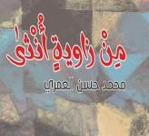 جديدمحمد حسن العمري: