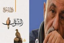 الشوق... حين يدخل يحيى الشيخ عتبة ذكرياته بقدمه اليمنى