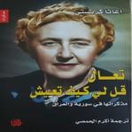تعال قل لي كيف تعيش: مذكرات آغاثا كريستي في سوريا والعراق