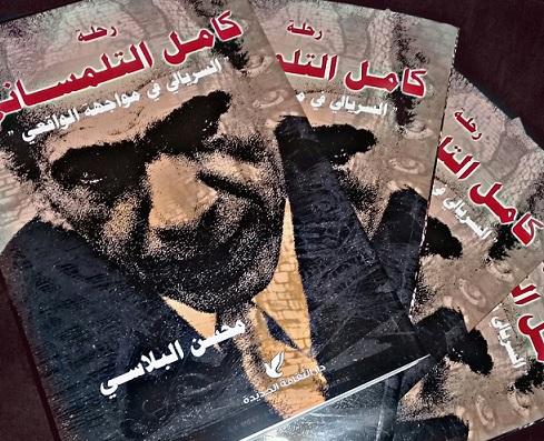 محسن البلاسي:سيرة التلمساني جولة طليعية في دروب مظلمة تحت جلد القاهرة