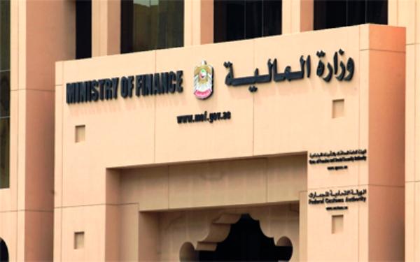 مبنى وزارة المالية في الإمارات