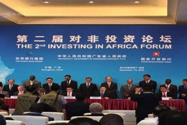 المنتدى الصيني - الأفريقي للاستثمار