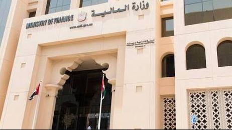 وزارة المالية في الإمارات