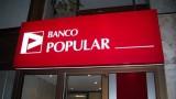 الاتحاد الأوروبي يوافق على بيع مصرف اسباني بسعر رمزي قيمته يورو