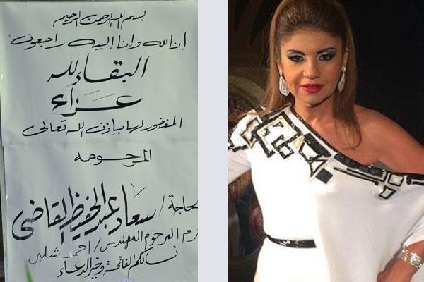 بوسي شلبي تتلقى التعازي بوفاة والدتها