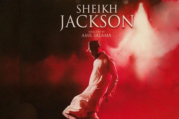 الملصق الدعائي لفيلم الشيخ جاكسون