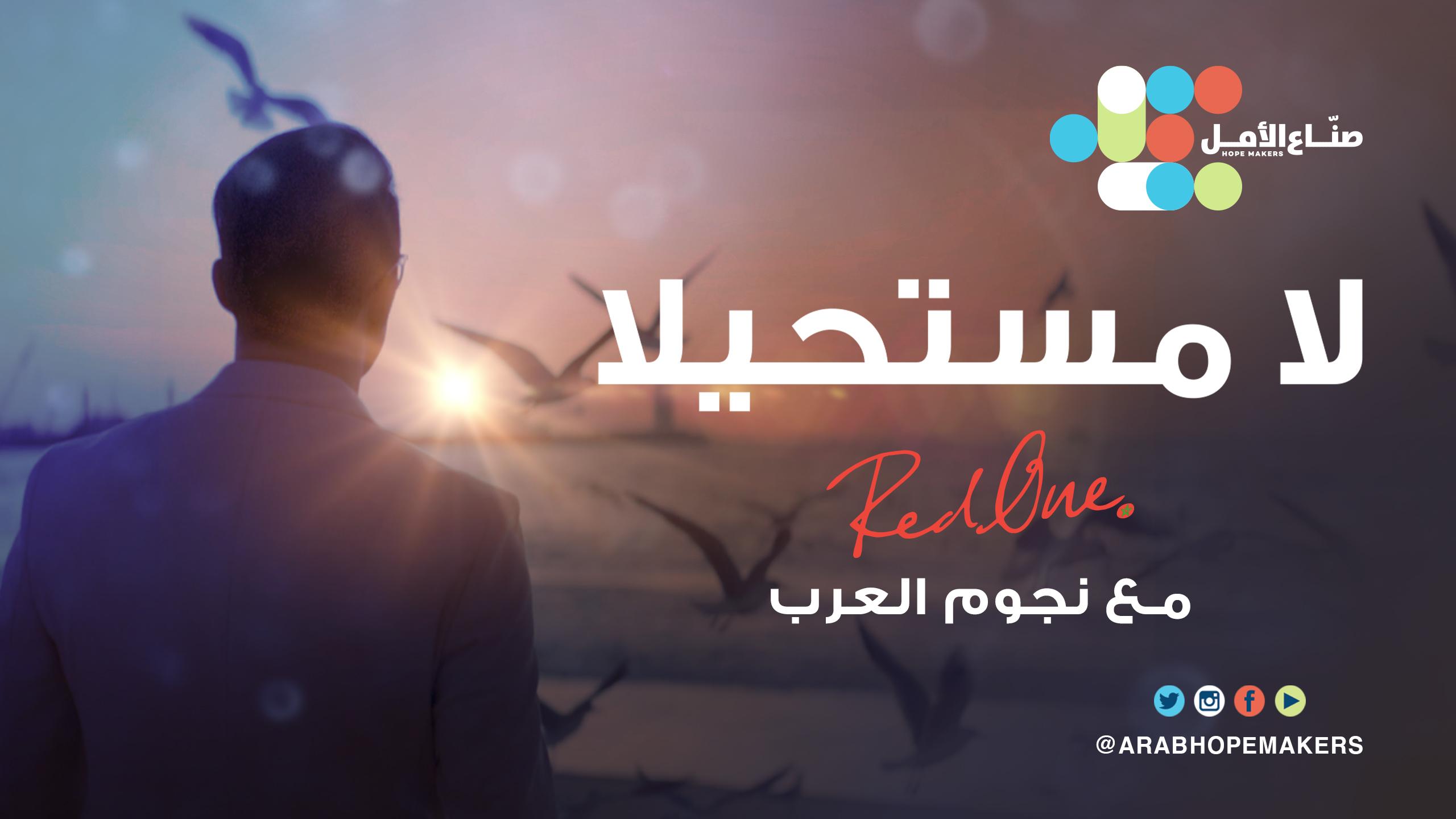 ٣٠ فناناً غنّوا للأمل في أكبر إنتاج فني عربي