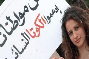 إحدى المتظاهرات الداعمات لحقوق المرأة السياسية في لبنان