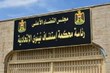 مقر محكمة نينوى الاتحادية