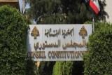 المجلس الدستوري يصدر قراراته في الطعون النيابية اللبنانيّة