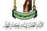 السعودية تنفذ حكم القصاص في 37 إرهابيًا