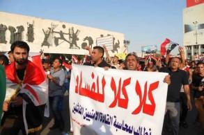 محتجون عراقيون ضد الفساد في وسط بغداد