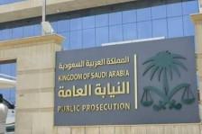 القضاء السعودي يطيح بخمسة متهمين في قضايا فساد